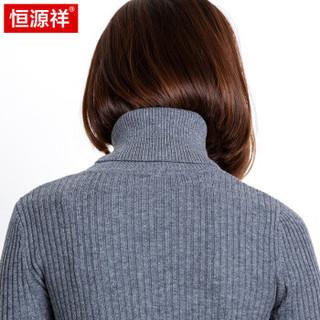 恒源祥秋冬女羊毛衫打底针织衫毛衣中长款高领套头毛线衣 中灰 均码