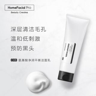 HomeFacialProHFP洗面奶氨基酸净润平衡洁面乳深层洁净去角质控油低刺激洗后不紧绷男女适用 120g