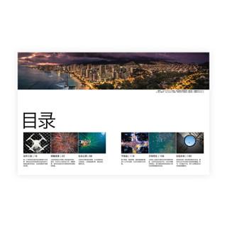 大疆(DJI)十周年纪念册《俯瞰世界:航拍摄影师眼中的地球之美》 专业航拍摄影书籍