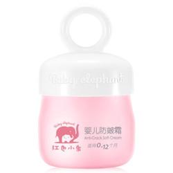 红色小象婴儿多效霜25g新生儿童润肤乳滋润保湿补水宝宝面霜 *2件