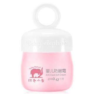 红色小象 婴儿面霜 儿童防皴霜 幼儿防裂霜 护肤霜 补水保湿 防苹果脸 25g 0-12个月