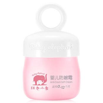 红色小象 婴儿面霜 儿童防皴霜 幼儿防裂霜 护肤霜 补水保湿 防苹果脸 25g 0-12个月 *2件
