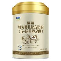 君乐宝(JUNLEBAO)恬适配方奶粉(6-12个月龄,2段)800g 添加小分子蛋白+OPO