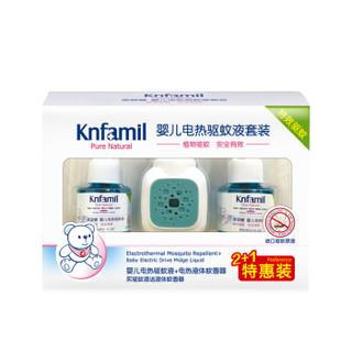 康婴健(Knfamil)婴儿电热驱蚊液2+1套装 (45ML*2瓶+1加热器) 宝宝儿童孕妇无香型驱蚊液防蚊灭蚊液温和驱蚊