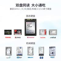 UNITEK 优越者 Y-ST03004 笔记本外接硬盘盒子