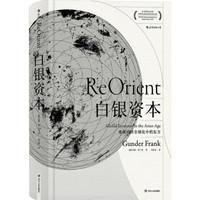 《汗青堂丛书012 白银资本:重视经济全球化中的东方》
