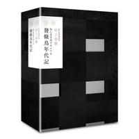 《發條鳥年代記》 (盒裝典藏版 3冊合售) 港台原版