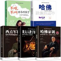 《世界经典家庭教育智慧》全5册