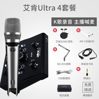 艾肯(iCON)Ultra4 usb3.0外置声卡电脑手机通用主播直播设备全套 Ultra4+AIX 850i尊享版