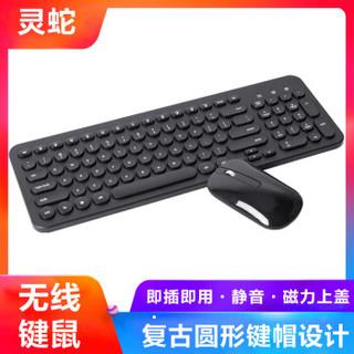 灵蛇 无线键盘鼠标套装 无线鼠标键盘套装 无线键鼠套装 MK315黑色