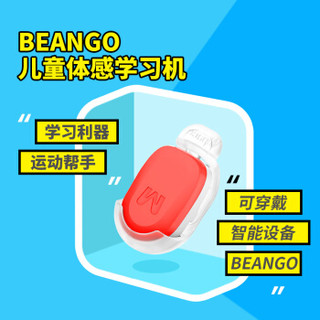 欣恒美 Beango one儿童早教体感学习机家用电视电脑体感游戏机无手柄控制室内游戏教育互动数学英语学习U盘版