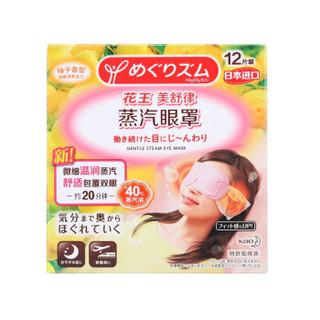 花王(KAO)美舒律蒸汽眼罩/热敷贴12片装 (柚子香型) 推荐长时间用眼使用 护眼 眼部按摩(日本进口)