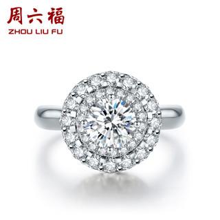周六福 珠宝女款结婚钻石戒指18K金镶嵌钻戒 KGDB023306 30分 SI/H