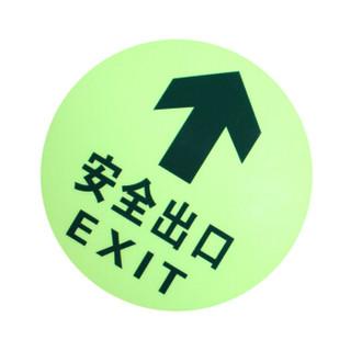 谋福 8127夜光地贴 荧光安全出口 疏散标识指示牌 方向指示牌 (全夜光圆形安全出口  5件套)