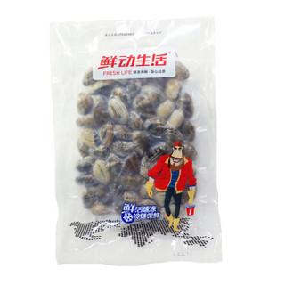 鲜动生活 冻丹东东港杂色蛤 500g/袋 20-25粒 蛤蜊蚬子花蛤 海鲜水产火锅食材