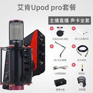 艾肯(iCON)Upod pro USB外置声卡电脑手机通用主播直播设备全套Upod pro+AIX RC-X3