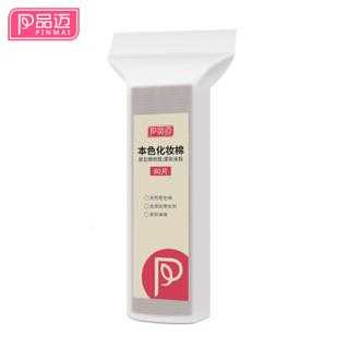 pinmai品迈 本色化妆棉一次性卸妆棉优质80片大包双面加厚脸部清洁