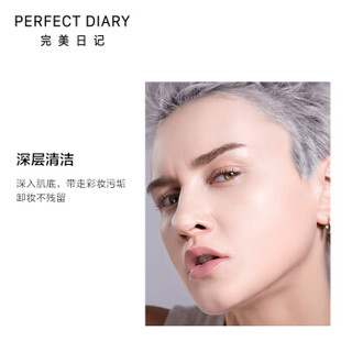 完美日记 PERFECT DIARY 沁颜清肌卸妆膏( 脸部温和深层清洁不易刺激眼唇卸妆乳)