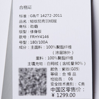 K-BOXING 劲霸男装 保暖外套短版茄克羽绒服 FRHY4146