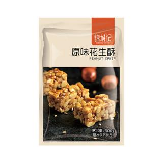 锦城记传统糕点花生酥糖四川特产纯手工休闲零食喜糖果 原味300g