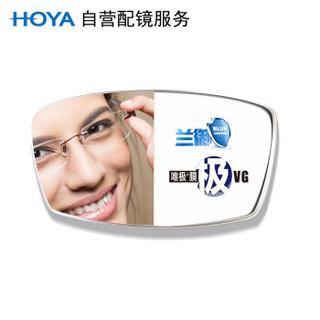 HOYA 豪雅 自营配镜服务逸派1.67双非球面唯极兰御防蓝光膜近视光学眼镜片 1片(国内订)近视950度 散光125度