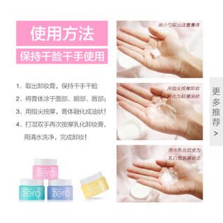 芭妮兰(BANILA CO)净柔卸妆膏--滋养款100ml(干性肌适用) 网红卸妆膏  原装进口 眼唇可用 卸妆水 卸妆乳