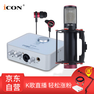 艾肯(iCON)2nano vst外置声卡电脑手机通用主播直播设备全套 2nano+AIX RC-X3