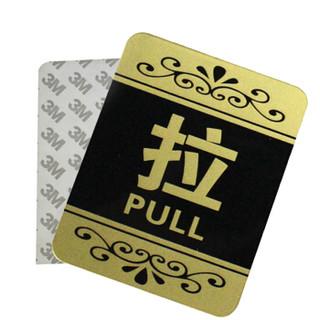 谋福 8219 亚克力推拉标识牌 办公室玻璃门推拉标志标识牌 墙贴/门牌/标语牌 (花边金色推拉一对)3件装