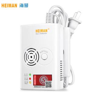 海曼(HEIMAN)家用燃气天然气报警器带机械手可燃气体天然气液化气煤气探测器报警器