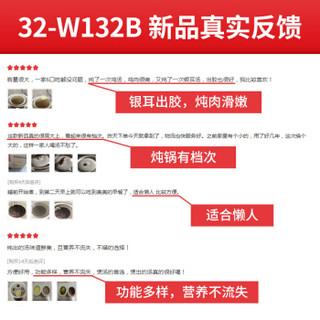 TONZE 天际 DGD32-W132B 电炖锅 3.2L