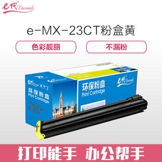 e代经典 夏普MX-23CT粉盒黄色 适用2018UC/2318UC/2638/3138NC墨粉盒