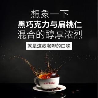 Barsetto意大利原装进口意大利香浓咖啡豆250g