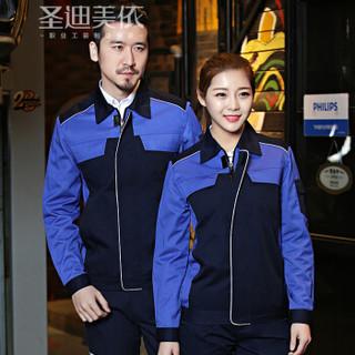 圣迪美依工作服秋装套装男劳保服工装汽修工作服套装 1601贵宾蓝套装 155