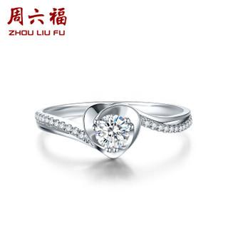 周六福 珠宝女款钻石戒指时尚心形结婚订婚钻戒 KGDB023288 70分 SI/H