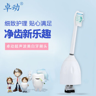 卓动 Z-01D 电动牙刷头 适配飞利浦HX5751 HX7001 5451 5251充电式超声波电动牙刷 美白标准型牙刷头 2支装