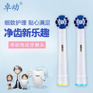 卓动 Z-20A 电动牙刷头 适配博朗欧乐B EB20 2D/3D型号通用 精准清洁型替换牙刷头 4支装