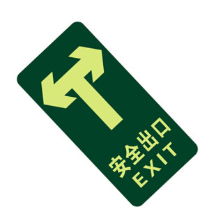 谋福 8128夜光地贴 荧光安全出口 疏散标识指示牌 方向指示牌 (地贴双向指示 5件套)