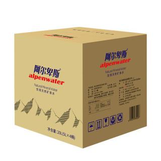 阿尔卑斯 alpenwater 饮用天然矿泉水5L*4桶 整箱 家庭版大桶升级装