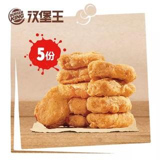汉堡王 5份王道嫩香鸡块(10块) 多次电子兑换券