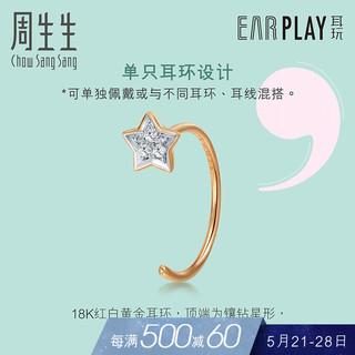 周生生18K红白分色黄金Ear Play耳玩星星钻石单只耳饰90039E