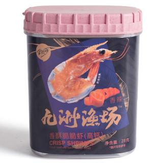 果然萌 即食海鲜干货烤虾小对虾干  休闲零食 香酥脆脆虾28g/罐(香辣味)