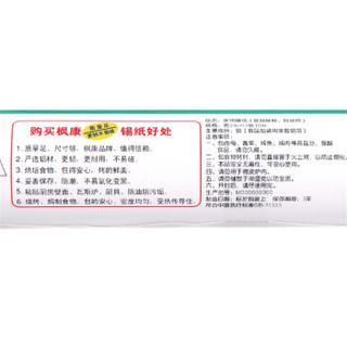枫康 烧烤纸烘焙纸铝箔卷锡箔纸锡纸40米 801(30cm*10m )4卷