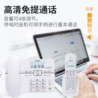 飞利浦(PHILIPS)无绳电话机 无线座机 子母机 办公家用 一键拨号 双免提 DCTG188 (白色)