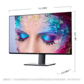 戴尔(DELL)U3219Q   31.5英寸4K USB-C旋转升降可挂壁显示器