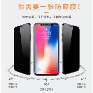 JoJar苹果X/XS/XR钢化膜iPhoneXsMax全屏防窥钢化膜全覆盖曲面手机贴膜 耐刮防窥玻璃膜 弧边升级款防偷看版