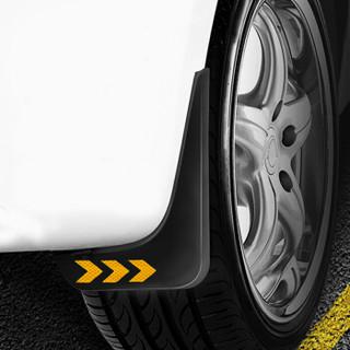 博尔改 荣威W5挡泥板 带警示反光标款 挡泥皮汽车前后轮挡泥板 改装荣威W5专用