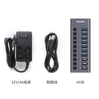 飞利浦USB分线器3.0 一拖十高速扩展笔记本电脑10口HUB集线器带12V4A电源适配器 SWR1531B/93(PHILIPS)