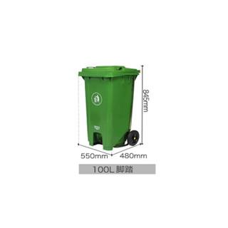 魅祥 脚踏塑料垃圾桶 户外特厚 分类垃圾箱 100L加厚脚踏带轮(红色)