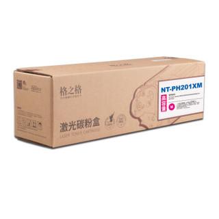 格之格CF403X红色硒鼓NT-PH201XMmps超大容量适用惠普M252 252N 252DN 252DW M277n M277DW打印机粉盒