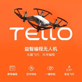 特洛(Tello)大疆飞控无人机航拍遥控飞机儿童玩具男孩迷你四轴飞行器新年礼物
